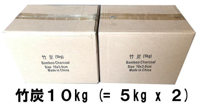竹炭10kg中国製 送料無料1箱5kg入りの小箱が2個、大箱に入っています。沖縄、その他離島は除きます。