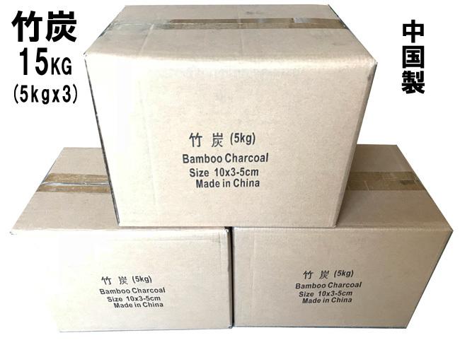 竹炭15kg中国製 送料無料1箱5kg入りの小箱が3個、大箱に入っています。沖縄、その他離島は除きます。