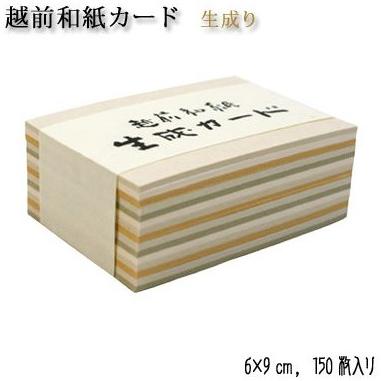 和紙 アソート 名刺カード ショップカード 150枚 白系 越前和紙カード 生成り