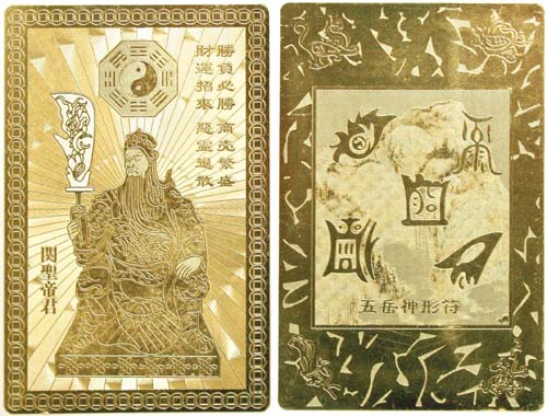 関帝 護符 五岳神形符 新色 純金仕上げ 全品最安値に挑戦 あす楽対応