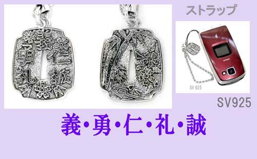 SV925刀の鍔ストラップ【送料・代引料無料】!