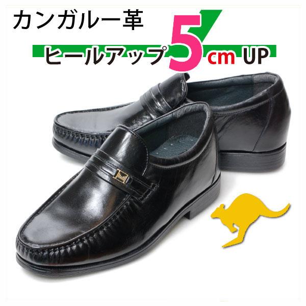 超人気 ソフトで丈夫なカンガルー革の紳士シューズ 自然な感じでお履きいただける高さ ヒールアップを5cmに設定 本革カンガルー 幅広 紳士靴 ラッピング無料 ヒールUP 5 aA3004a メーカー直送 シークレット