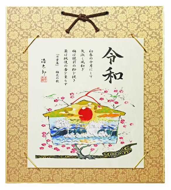 新元号「令和」色紙・吉岡浩太郎 作