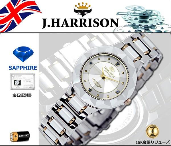 【すぐに使える10%OFFクーポン】セラミック4石天然サファイア付18K金張りリューズ紳士用時計 JH-CCM001WH【送料無料】J.HARRISONからクールな大人の男を演出する腕時計