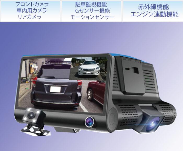 【すぐに使える10%OFFクーポン】3カメラ搭載 全景ドライブレコーダー【送料無料】3つのカメラを搭載した全景ドライブレコーダー!いざという時に備えて!前方・後方・斜め後ろや車内までもしっかりカバー!