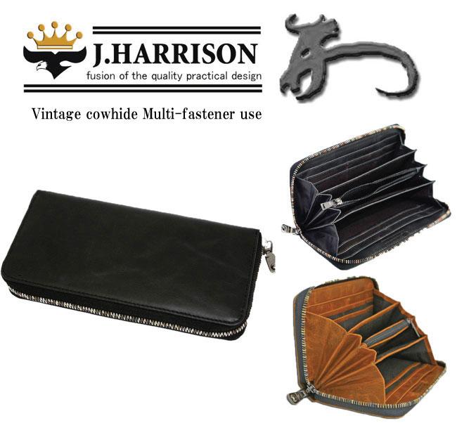 【すぐに使える10%OFFクーポン】J.HARRISON 牛革ビンテージ感ラウンドマルチファスナー付大容量財布(JWT-018)正規品【送料無料】!J.HARRISONからヴィンテージ加工を施した雰囲気抜群のウォレット!