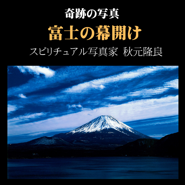 【すぐに使える10%OFFクーポン】開運フォト 奇跡の写真 『富士山・幕開け』【送料無料】ご自身の開運以外に贈答品としてもオススメ!