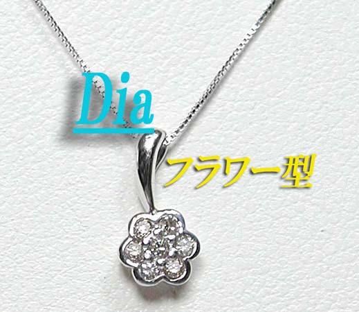 K18WGダイヤ・ペンダント「フローラ」【送料無料】!
