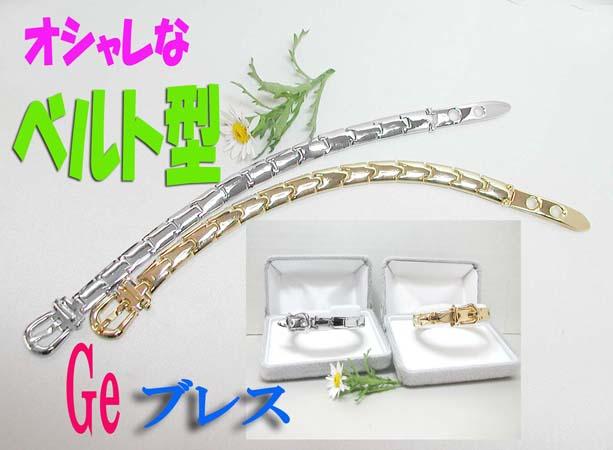 ゲルマニウム「ベルト型」ブレスレット【送料無料】!
