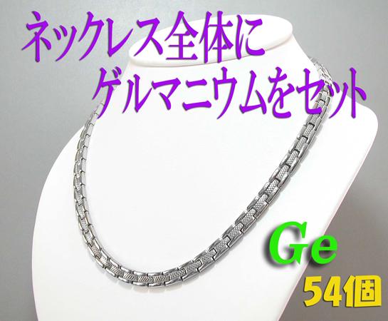 フルポイント オーバーのアイテム取扱☆ お得クーポン発行中 ゲルマネックレス 送料無料