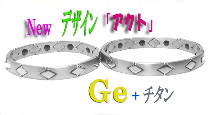 ゲルマ・チタンブレス「アクト」【送料無料】!
