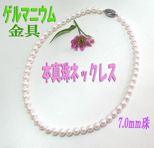 【すぐに使える10%OFFクーポン】【ゲルマ金具】本真珠ネックレス【送料無料】!