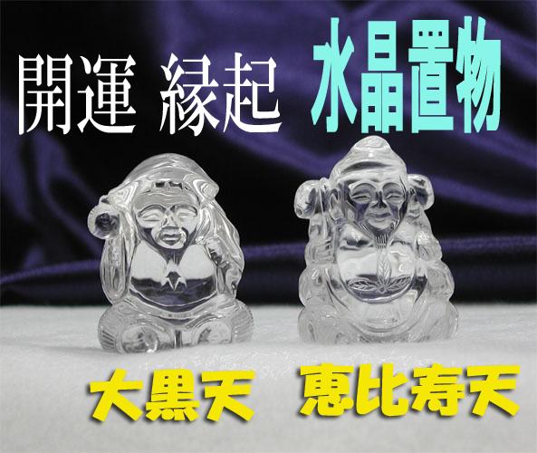 【すぐに使える10%OFFクーポン】水晶大黒天・恵比寿天【送料無料】!