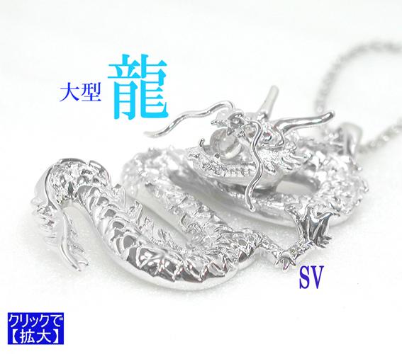 【すぐに使える10%OFFクーポン】SV開運「大龍」ペンダント【送料無料】!