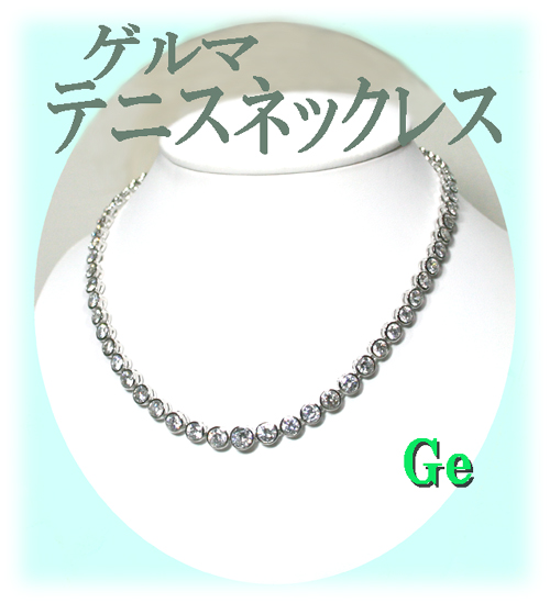 【すぐに使える10%OFFクーポン】ゲルマ・テニスネックレス【送料無料】!