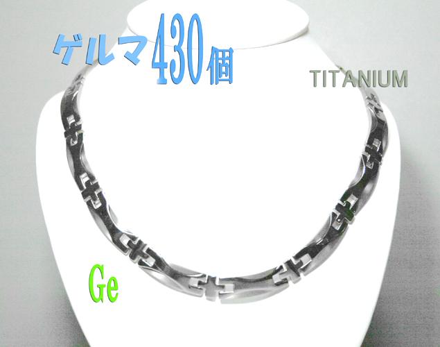【すぐに使える10%OFFクーポン】チタン・ゲルマ430個ネックレス【送料無料】!