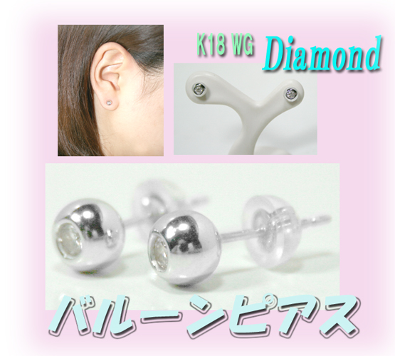 【すぐに使える10%OFFクーポン】K18WGダイヤ・バルーンピアス【送料無料】!