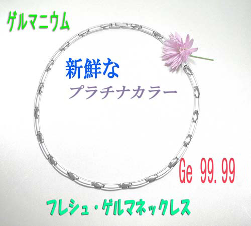 【すぐに使える10%OFFクーポン】フレッシュ・ゲルマネックレス【送料無料】!