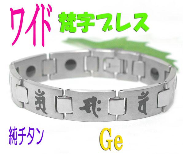 【すぐに使える10%OFFクーポン】ワイド・ゲルマ「梵字」ブレス【送料無料】!