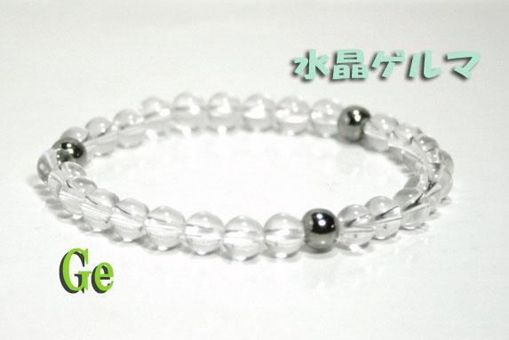 水晶・ゲルマブレスレット【送料無料】!