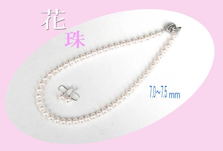 【すぐに使える10%OFFクーポン】●特別提供品●花珠真珠ネック・イヤリング【送料無料】!
