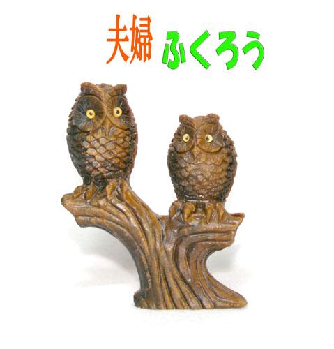 【すぐに使える10%OFFクーポン】開運・縁起「夫婦」ふくろう【送料無料】!