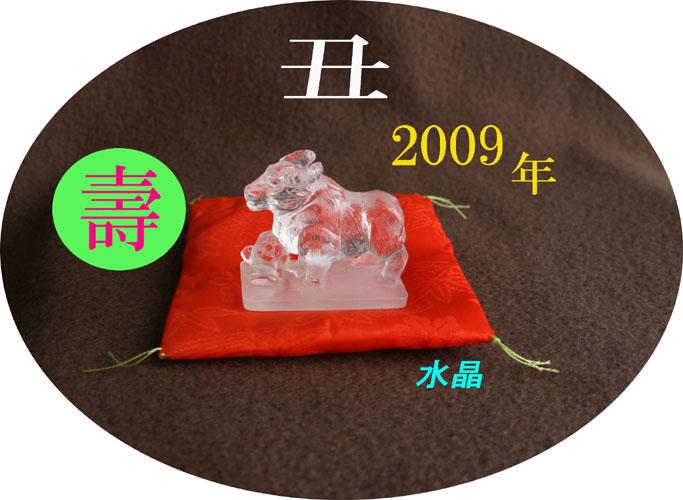 【すぐに使える10%OFFクーポン】水晶・手彫り「干支 丑」の置物【送料無料】!