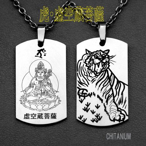 【すぐに使える10%OFFクーポン】純チタン・虎、虚空蔵菩薩ペンダン!