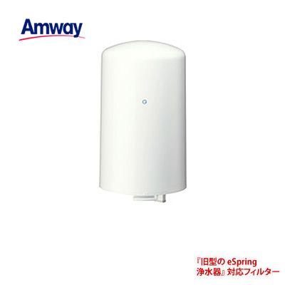 【送料無料】アムウェイ eSpring 浄水器用フィルター(旧型eSpring浄水器用) 2017年製 E-4622-J【最安価格挑戦】