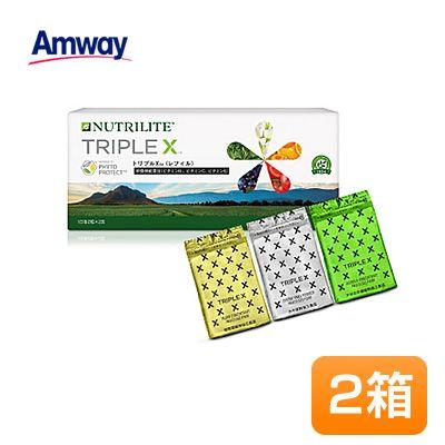 【送料無料】アムウェイ 新トリプルX(レフィル) 2箱 お得セット ~ファイトプロテクト配合~【2箱】
