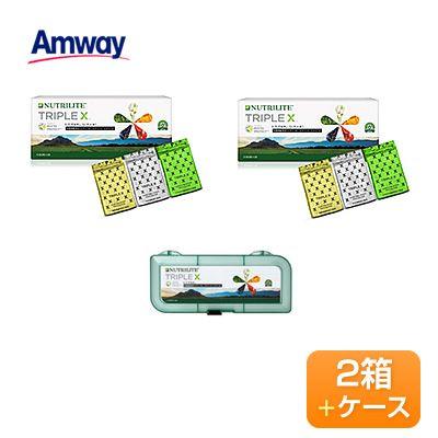 【送料無料】アムウェイ 新トリプルX(レフィル)2箱 + 専用ケース付き~ファイトプロテクト配合~【2箱 + 専用ケース】