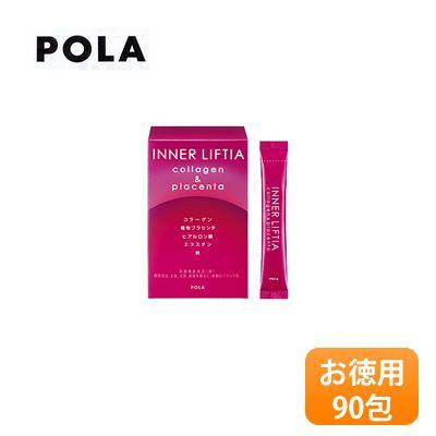 【送料無料】POLA/ポーラ インナーリフティア コラーゲン&プラセンタ お徳用 90包 2020年8月以降期限
