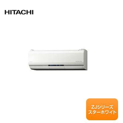 【大特価】日立/Hitachi ルームエアコン 白くまくん ZJシリーズ RAS-ZJ63H2-W 室内機:RAS-ZJ63H2(W) 室外機:RAC-ZJ63H2 スターホワイト 2018年モデル 20畳 6.3kW 200V【大型宅配便Dランク】