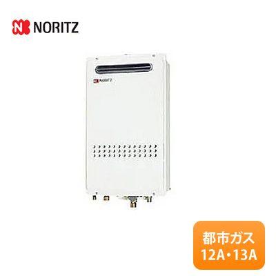 【送料無料】【未開封/本体のみ】NORITZ/ノーリツ GQ-2427AWX-DX BL-20A 24号 ガス給湯器 都市ガス(12A・13A)用 2018年製 ※リモコン別売り