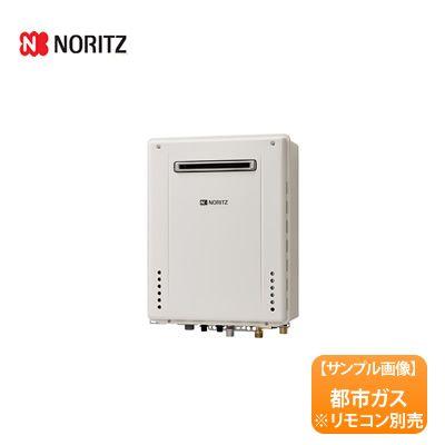 【送料無料】ノーリツ/NORITZ 給湯器 GT-2060SAWX-BL-15A 本体 都市ガス用 20号 2018年製 接続口径:15A※リモコンは別売りになります。
