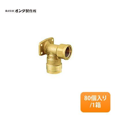 【送料無料】【80個セット】ONDA/オンダ製作所 ダブルロックジョイント WL5型 座付水栓エルボ 黄銅製 WL5-1313-S 80個入り1箱