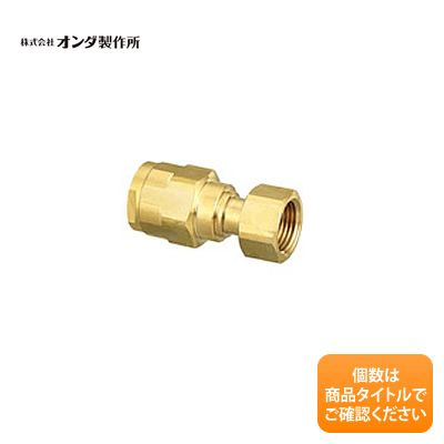 【送料無料】【80個セット】ONDA/オンダ製作所 ダブルロックジョイント WJ18型 ナット付アダプター 黄銅製 WJ18-1313-S 80個入り1箱