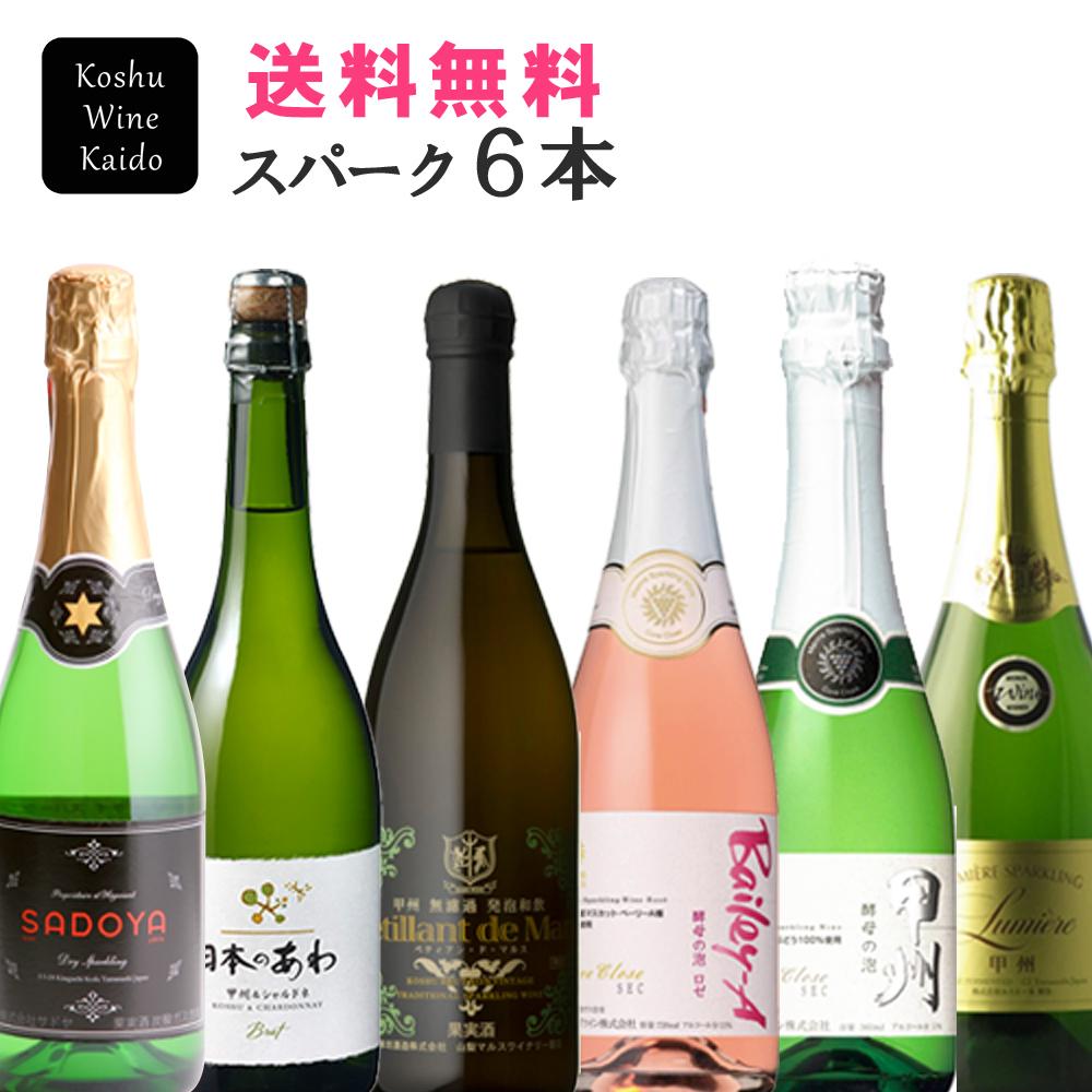 当店ソムリエ厳選・スパークリングワイン送料無料6本セット。【送料無料/甲州ワイン/日本ワイン/山梨ワイン/国産ワイン/6本セット】 キャッシュレスで5%還元 【送料無料】当店ソムリエ厳選・スパークリングワイン6本セット※送料無料は沖縄・離島は不対象となります。【17999840/17778290/17778320/17122730/17032040/17759430】