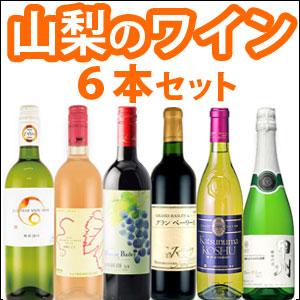 父の日【送料無料】山梨ワイン6本セット TO-52