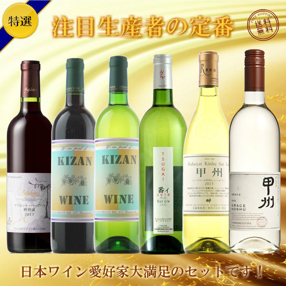 【お年玉セール特価】 甲州ワイン注目生産者の定番6本セット【送料無料】, UMライフサポート b34a09e4
