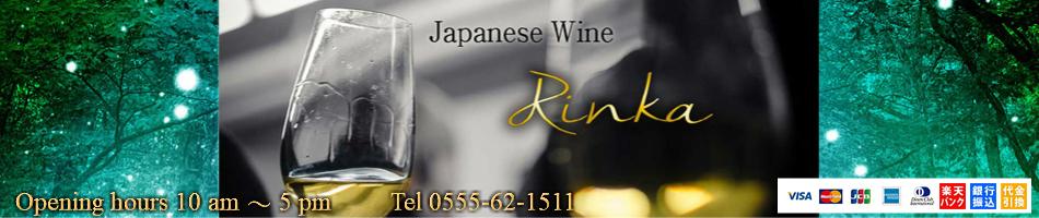 甲州セラー凛花ウェブショップ:こだわりの日本ワインで、生産者との出会いをお手伝いいたします。