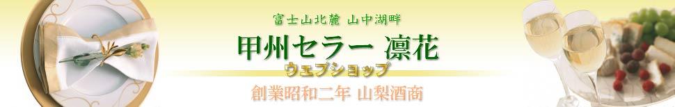 甲州セラー凛花ウェブショップ:日本ワイン専門店