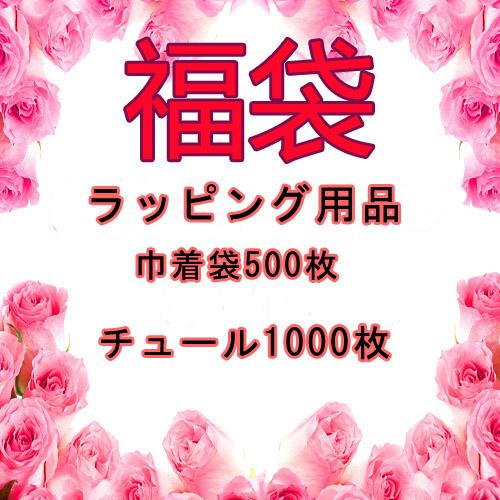 【巾着袋/チュール福袋♪】巾着袋500枚/チュール1000枚☆返品・交換などのご指定不可♪☆