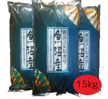 【令和元年新米予約】魚沼産コシヒカリ15kg魚沼産こしひかり棚田米/特A食味最上級ランク