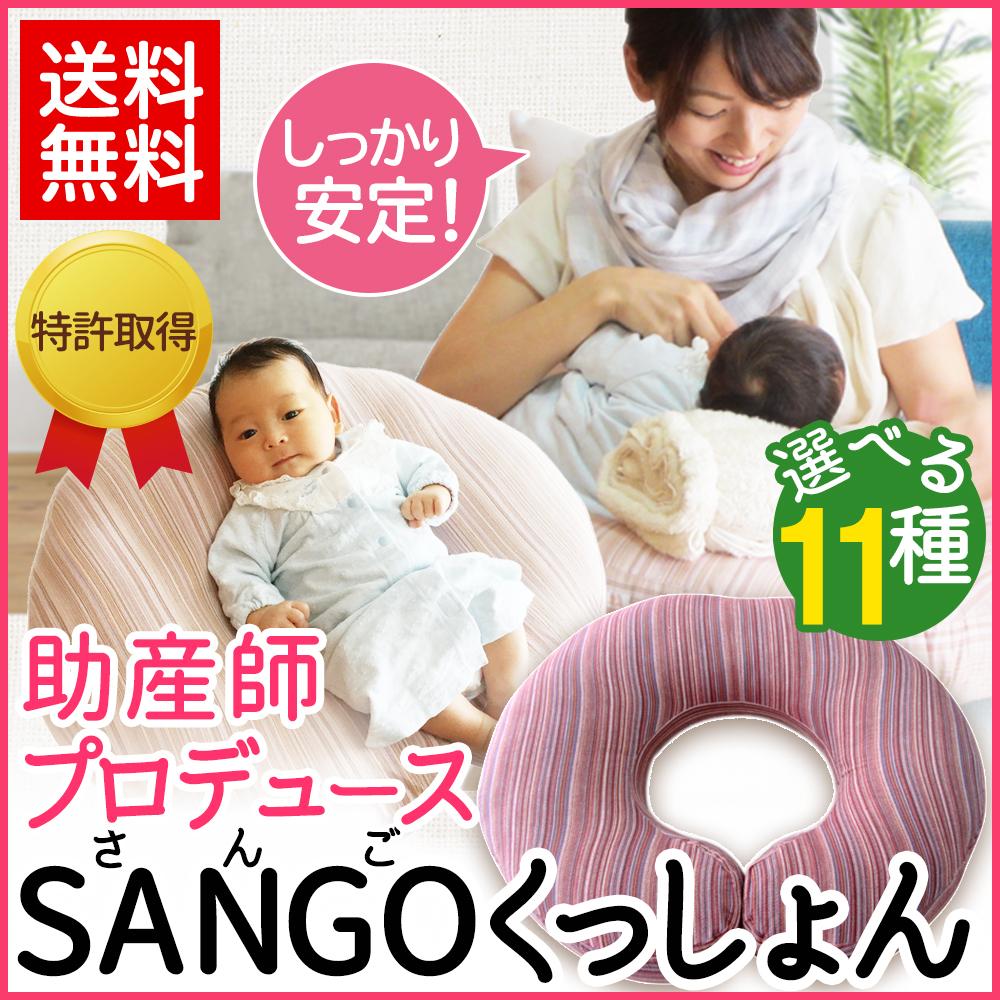 【助産師がプロデュースの授乳クッション】特許取得!SANGOくっしょん 選べるカバー 洗える 抱き枕 安心安全な赤ちゃんが心地よく寝るベット 日本製沖縄産 【送料無料】