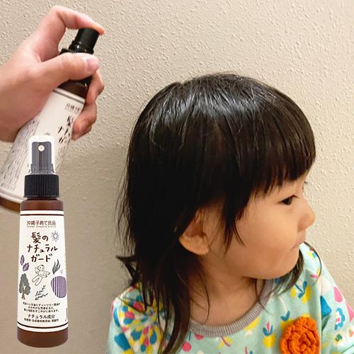 髪のナチュラルガード(100ml) 10個セット 髪の毛と頭皮を健やかに 子どもから使えるアロマヘアスプレー  赤ちゃん 子供 沖縄子育て良品 【送料無料】