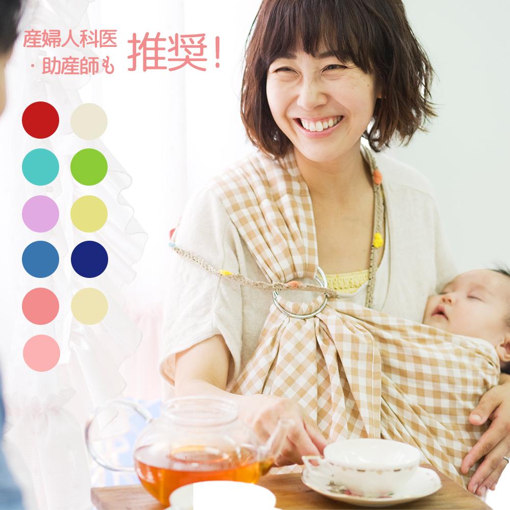 使って良かった!ママとパパをサポートする快適安全ベビースリング 抱っこ紐 抱っこ紐 ベビースリング サイズ調整簡単 リングタイプ 安全な赤ちゃんの抱っこひも 新生児 横抱き しじら織 選べる9色 日本製沖縄産 沖縄子育て良品