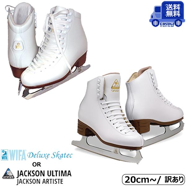 【送料無料】スケート靴 JACKSON Artiste Plus Set / WIFA Deluxe Skatec -White 20cm~ 訳あり