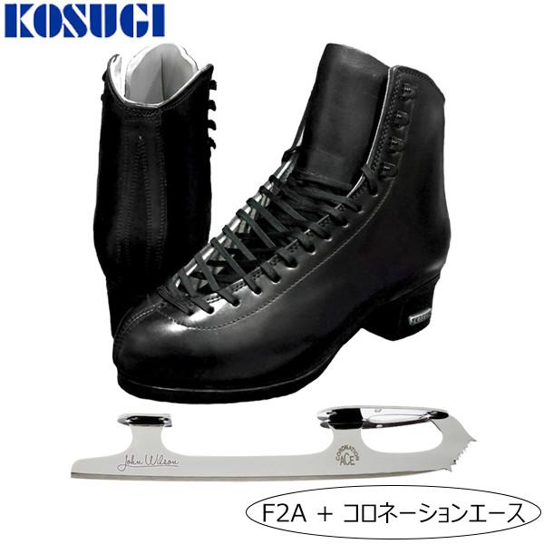 フィギュアスケート スケート靴 KOSUGI(コスギ) F2A コロネーション セット 黒