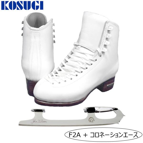 KOSUGI スケート靴 F2A [コロネーションセット] -White